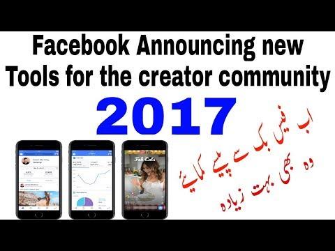 Facebook Announcing new tools for the creator community 2017 | in hindi urdu |
