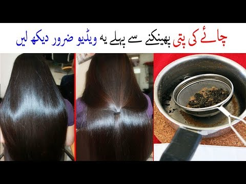 Chaye ki Patti Se Bal Silky or Shiny Banaein- Get Super Soft and Silky Hair With Tea