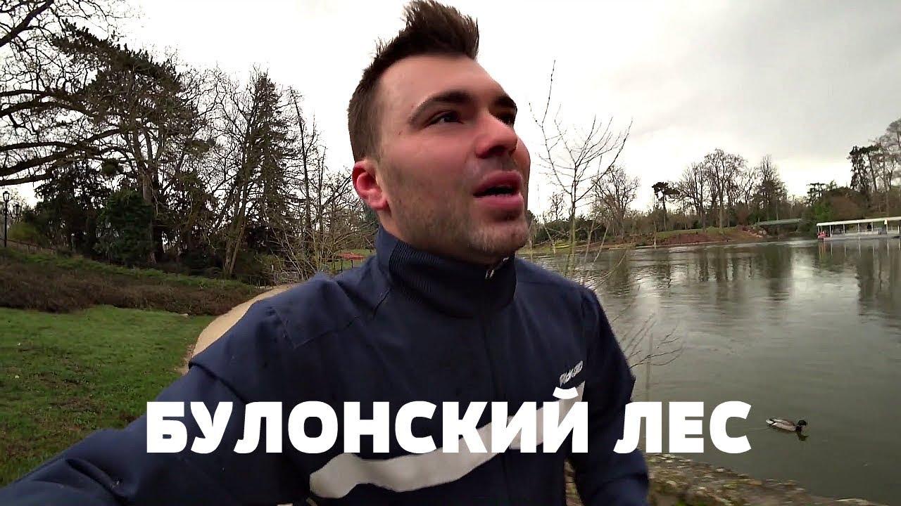 БУЛОНСКИЙ ЛЕС | СУШКА К ЛЕТУ