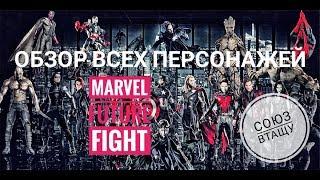 Обзор ВСЕХ персонажей  ► Кто достоин Т2? [Marvel Future Fight]