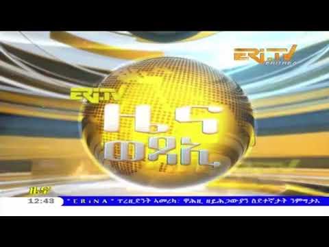 ERi-TV Tigrinya News from Eritrea for April 5, 2018