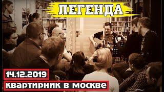 Константин Сапрыкин - ЛЕГЕНДА | квартирник в Москве (14.12.2019)