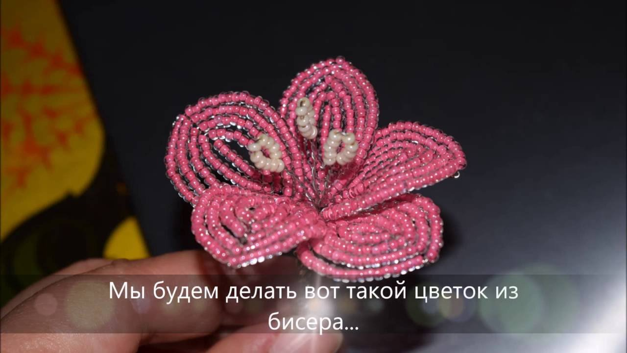 Сделать цветок из бисера своими руками