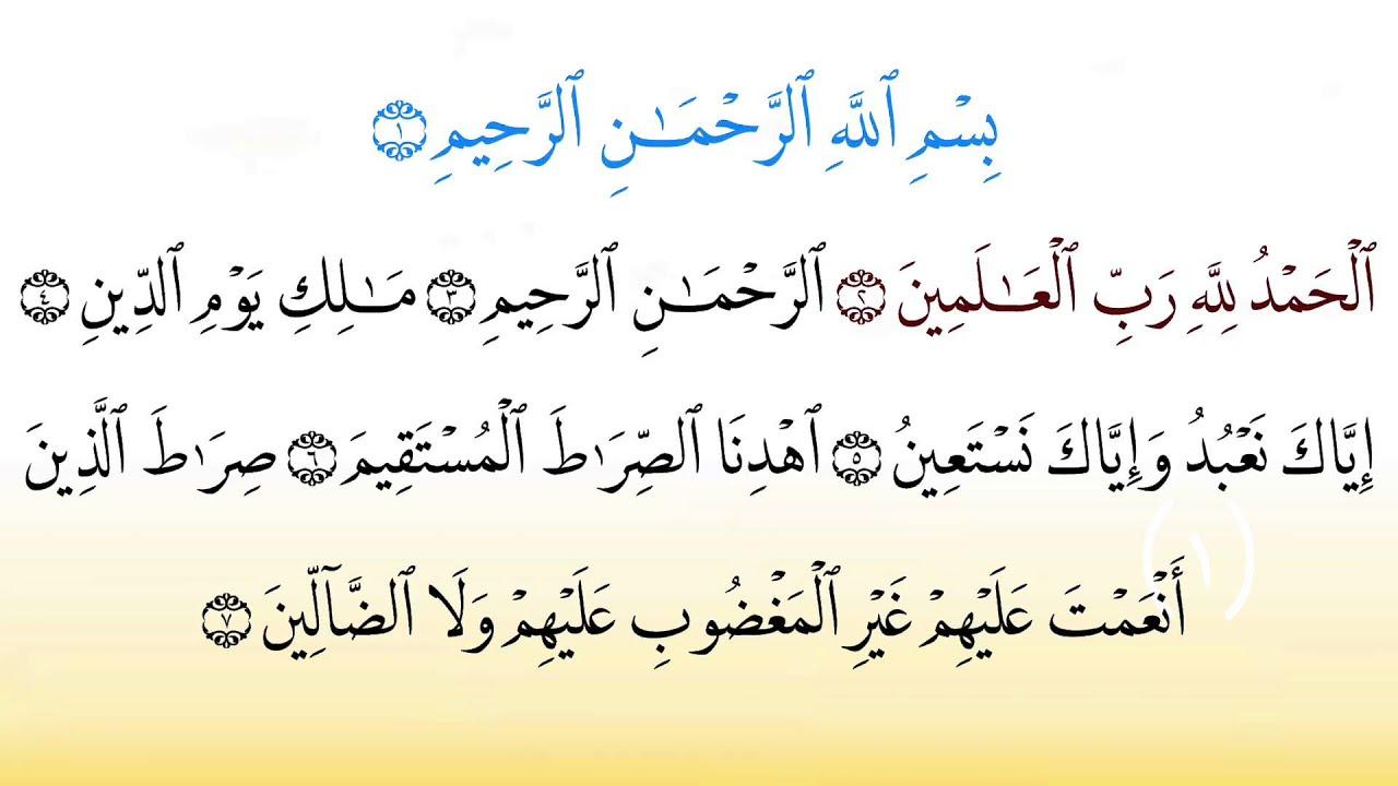 Surat Al-Fatiha 001 سورة الفاتحة Children Memorise -Kids Learning - Almishawi with Children - YouTube