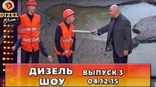 Дизель шоу - полный выпуск 3 от 04.12.15 | Дизель Студио Украина