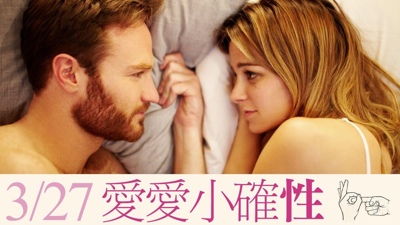 3.27【愛愛小確性】今年最害羞的性福劇本 - YouTube