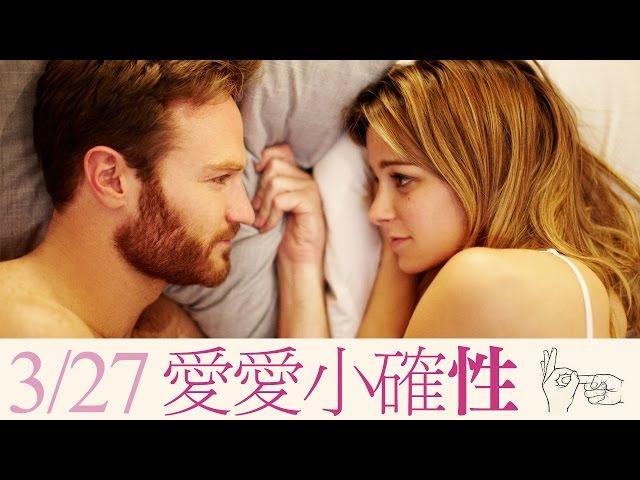 3.27【愛愛小確性】今年最害羞的性福劇本