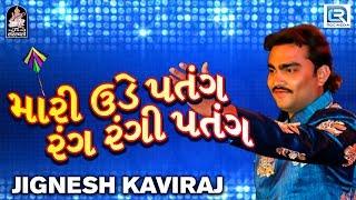 JIGNESH KAVIRAJ Makar Sankranti 2018 Song | Mari Ude Patang | New Gujarati Song 2018 | FULL Audio