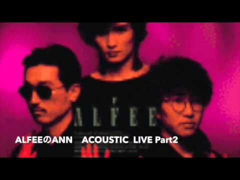 ALFEEのオールナイトニッポン アコースティックライブPart2(1985.2.27?) ▶1:32:07