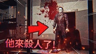 MICHAEL MYERS WANTS TO KILL ME!!!