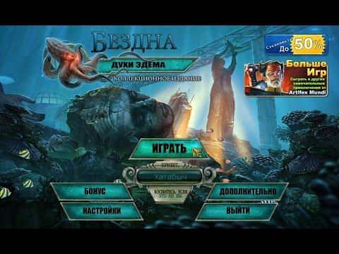 Игра Бездна: Духи Эдема прохождение в стриме от Хатабыча 1 часть