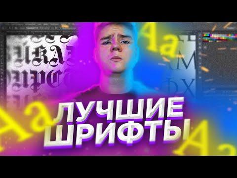 НОВЫЕ ЛУЧШИЕ ШРИФТЫ для ФОТОШОПА / ТОП 10 ШРИФТЫ КАК У БЛОГЕРОВ