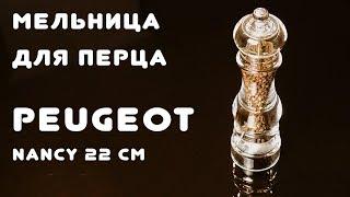 Мельница для перца Peugeot Nancy 22 см | Обзор