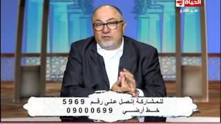 خالد الجندي: التشاؤم والخوف من شخص ''عينه وحشة'' شرك بالله