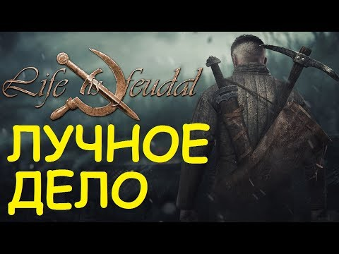 Life is feudal mmo мастерская кузнеца ролевая игра домработница