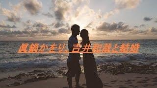 眞鍋かをり 元イエモン吉井和哉と結婚 秋に第1子も誕生 これから数分で...