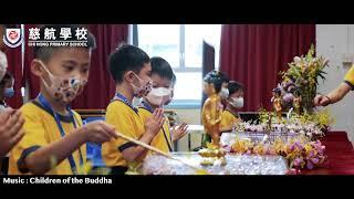 Publication Date: 2021-05-21 | Video Title: 慈航學校 2021 浴佛典禮 精華片段