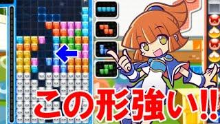 【ぷよぷよテトリス】置きミスからリカバリーを考えていたら発見したTスピンの形! 【Puyo Puyo Tetris】