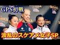 【速報版】スケアメ2019inラスベガス女子SPは坂本&樋口のガッツポーズに優勝候補が転倒で波乱の幕開け!