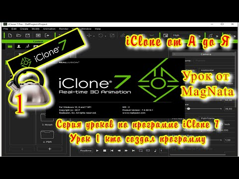 Iclone видео уроки