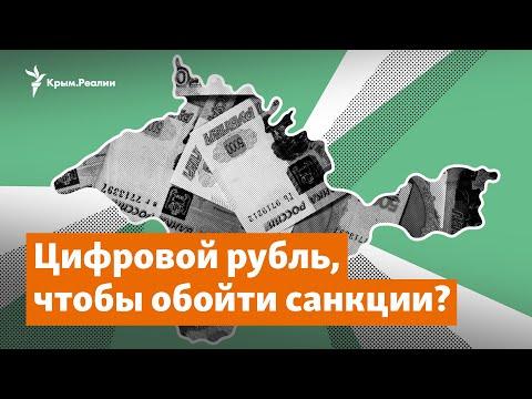 Цифровой рубль обведет