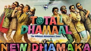 total-dhamal-new-poster-total-dhamal-trailer-ajay-devgn-anil-kapoor