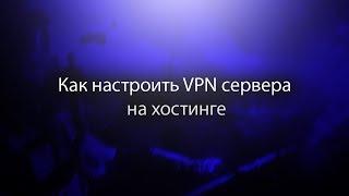 как настроить VPN сервера на хостинге. Мануал