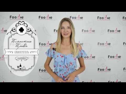 Пикантная Правда о Симферополе в гостях у Доставки Еды Фуди