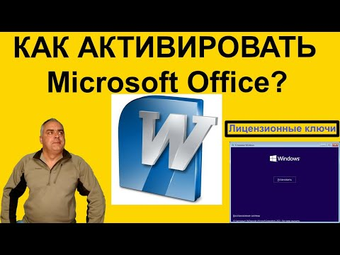 Как активировать Microsoft Office? Как дешево купить лицензионный ключ на Microsoft Office и Windows
