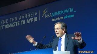 Митинг партии Новая Демократия - Адонис Самарас 23/01/15