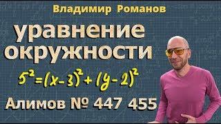 алгебра УРАВНЕНИЕ ОКРУЖНОСТИ Алимов 447 455 9 класс