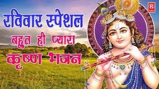 रविवार स्पेशल भजन : आजाओ रे नंदलाला | Aajao Re Nandlala | New Krishna Bhajan | Rathore Cassettes