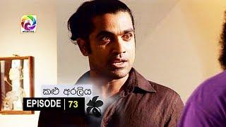 Kalu Araliya Episode 73  || කළු අරලිය   . . . | සතියේ දිනවල රාත්රී 10.00 ට ස්වර්ණවාහිනී බලන්න... Thumbnail
