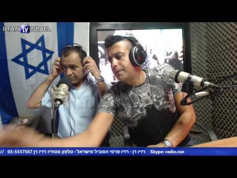 Radio Ran asheghan Iran Ardeshir 5.8.16 رادیو ران عاشقان ایران اردشیر רדיו רן אוהבי איראן עם ארדשיר