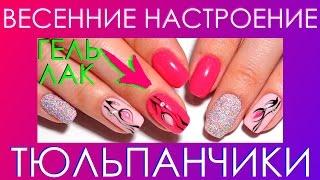 гель лак, дизайн ногтей, алина быкова, тюльпаны