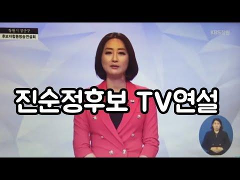 3/24 창원 보궐선거 진순정 후보 TV연설