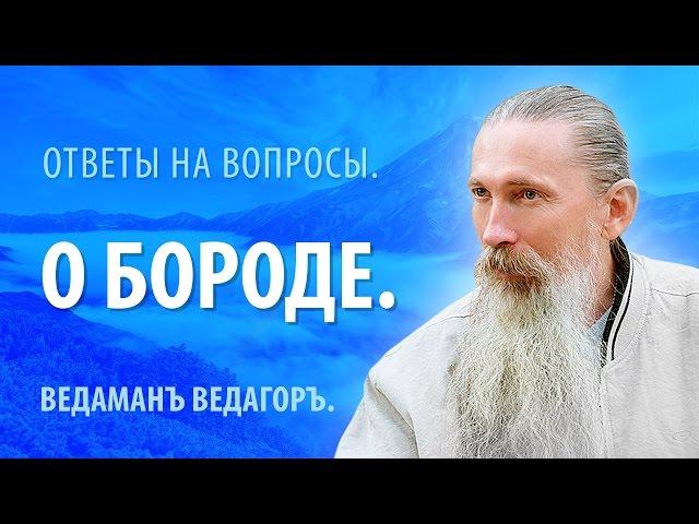 Борода Аккумулятор Жизненной Силы и Мудрости Рода