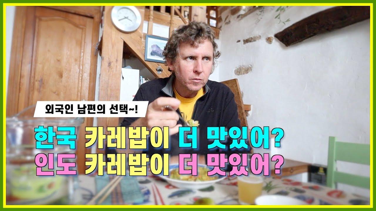 국제커플, 남편에게 한국 카레가 더 좋아? 인도 카레가 더 좋아? 물어보니...