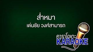 ส่ำหมา - เด่นชัย วงศ์สามารถ [KARAOKE Version]เสียงมาสเตอร์