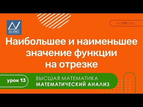 Как найти наибольшее и наименьшее значение функции