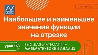 Математический анализ, 13 урок, Наибольшее и наименьшее значение функции на отрезке