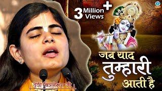 जब याद तुम्हारी आती है   Heart Touching Krishna Bhajan 2020   Devi Chitralekhaji