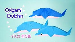 Origami Dolphin / 折り紙 イルカ 折り方 thumbnail