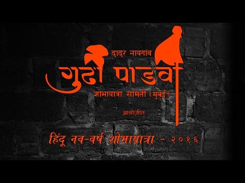 Dadar Naigaon Gudi Padwa Shobhayatra Samiti ( Mumbai ) 2016