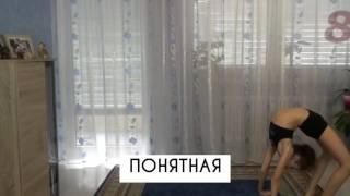 Ещё одно видео просвещённое каналу Кате Гимнастике(, 2016-05-18T11:48:16.000Z)