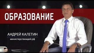 Андрей Калетин «Образование»
