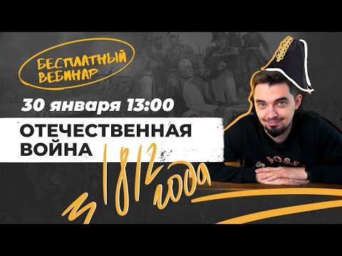 Отечественная война 1812 г.! | История с Топом!