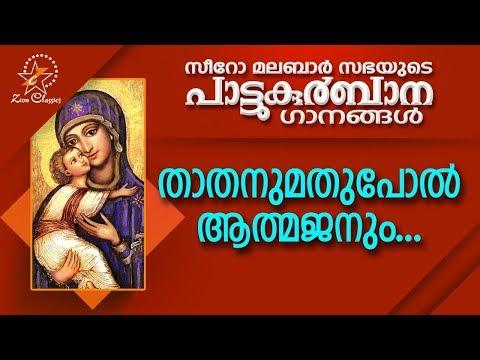 Thathanumathupol Aathmajanum | പാട്ടുകുർബ്ബാന | Pattukurbana | Holy Mass | Holy Kurbana