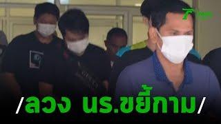 ปคม.จับครูปกครองหื่นลวง นร.ขยี้กาม   20-09-62   ข่าวเช้าไทยรัฐ