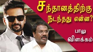 What exactly  happened between santhanam and  the builder  | tamil news today | tamil news| redpix